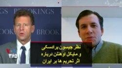 نظر جیسون برادسکی و مایکل اوهنلن درباره اثر تحریم ها بر ایران