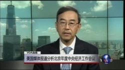 VOA连线:美国媒体报道分析北京年度中央经济工作会议