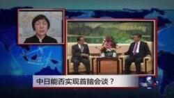 VOA连线:中日能否实现首脑会谈?