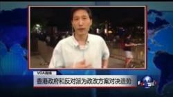 VOA连线:香港政府和反对派为政改方案对决造势
