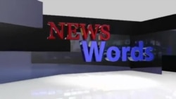 News Words: Assets