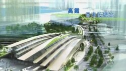 China High-Speed Rail Could be New Hong Kong Leader's First Big Test