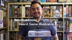 'ขวัญชัย โมริยะ' นักวาดภาพประกอบบอร์ดเกมในอเมริกา