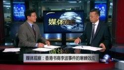 媒体观察:香港书商李波事件的寒蝉效应