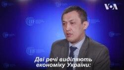 Позитивна новина про економіку України від американського економіста. Відео