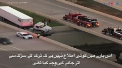 ٹریلر ٹرک کا آدھا حصہ ہائی وے پل سے اتر گیا