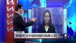 VOA连线: 欧盟关注中国拘捕的瑞典公民