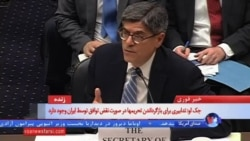 جک لو: تحریم ها پس از سال ها ایران را سر میز مذاکره آورد