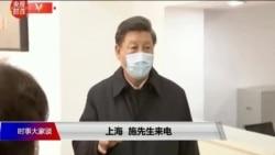 时事大家谈:习近平首度抵武汉考察,公安进驻民宅防止喊假?