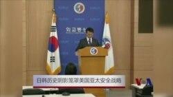日韩历史阴影笼罩美国亚太战略
