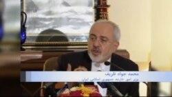 ظریف: داعش یک تهدید مشترک است