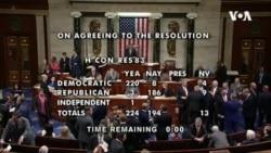 美眾議院通過限制總統對伊朗動武的決議案