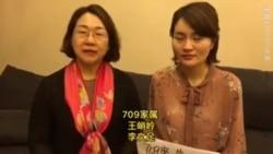 709案家属王峭岭李文足谈人权律师李和平被秘密审判