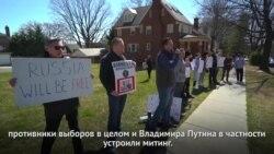 Высокая явка и чашки в подарок: как голосовали за президента России в Вашингтоне