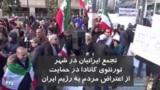 تجمع ایرانیان در شهر تورنتوی کانادا در حمایت از اعتراض مردم به رژیم ایران