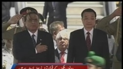 2013-05-22 美國之音視頻新聞: 中國總理抵達巴基斯坦訪問