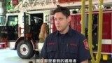 五角大楼消防员回顾9/11灾难现场救援行动