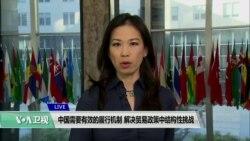 VOA连线(张蓉湘):中国需要有效的履行机制解决贸易政策中结构性挑战