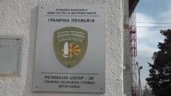 Ситуацијата на македонско-грчката граница засега е мирна