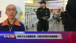 VOA连线(胡佳):中共十九大维稳结束, 川普访华再开启维稳期?