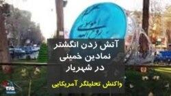 ویدیو ارسالی شما - آتش زدن انگشتر نمادین خمینی در شهریار - واکنش تحلیلگر آمریکایی