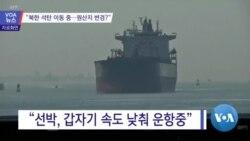 "[VOA 뉴스] ""북한 석탄 이동 중…원산지 변경?"""