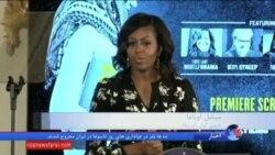 مرسم ویژه کاخ سفید برای روز جهانی دختران
