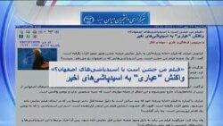 واکنش هنرمندان ایرانی علیه رویداد زنجیره ای اسیدپاشی در اصفهان