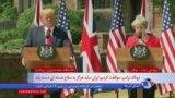 ویدئوی کامل نشست مطبوعاتی پرزیدنت ترامپ و نخست وزیر بریتانیا با ترجمه فارسی
