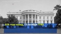 Как устроен Белый дом?