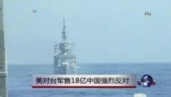 美对台军售18亿 中国强烈反对