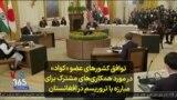 توافق کشورهای عضو «کواد» در مورد همکاریهای مشترک برای مبارزه با تروریسم در افغانستان