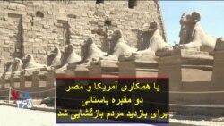 با همکاری آمریکا و مصر دو مقبره باستانی برای بازدید مردم بازگشایی شد