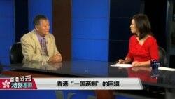 【香港风云 特别报道】(2019年9月7日)