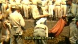 """解密时刻:志愿军战俘第二集""""同根相煎"""""""