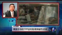 VOA连线:美国主导的TPP谈判取得突破性进展