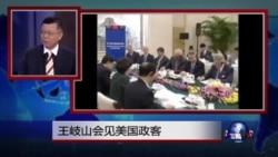 媒体观察:王岐山会见美国政客
