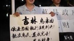 川习会在即 中国访民誓死要告御状