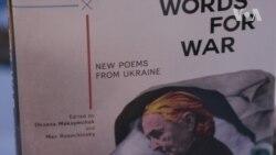 Українську поезію про життя та про війну читають для американців у Вашингтоні. Відео