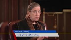 Ruth B. Ginsburg ဘဝျဖတ္သန္းမွု တေ စ့ တေ စာင္း
