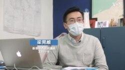 香港中西區區議員梁晃維: 願意去承受風險去推動我們的目標