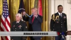 川普总统为越战老兵授勋