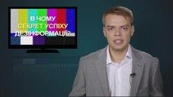 Експертний погляд: формула успіху російської дезінформації на Заході. Відео