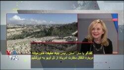 گفتگو با سارا استرن رئیس بنیاد حقیقت خاورمیانه درباره انتقال سفارت آمریکا از تل آویو به اورشلیم