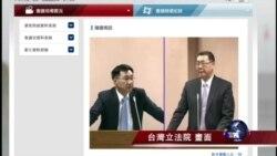 VOA连线:台立法院新会期答辩触及台美关系