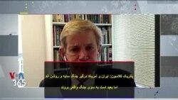 پاتریک کلاسون: ایران و آمریکا درگیر جنگ سایه و روشناند اما بعید است به سوی جنگ واقعی بروند