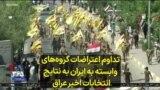 تداوم اعتراضات گروههای وابسته به ایران به نتایج انتخابات اخیر عراق