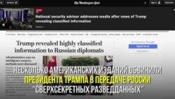 Передал ли Трамп секреты России?