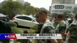 时事大家谈:中国老兵频抗议,美国如何慰军人?