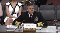 美候任太平洋司令:支持定期对台军售